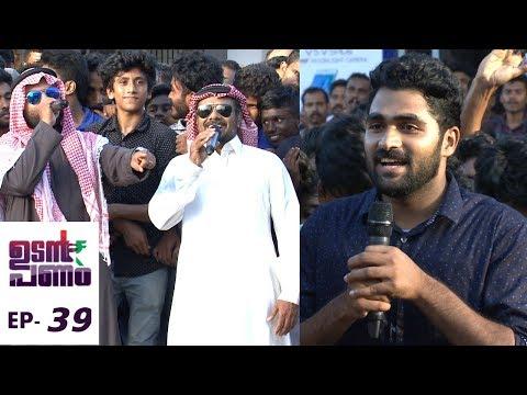 Udan Panam l EPI 39 - 'Nizamuddin Express' is coming to steal the hearts..! l Mazhavil Manorama