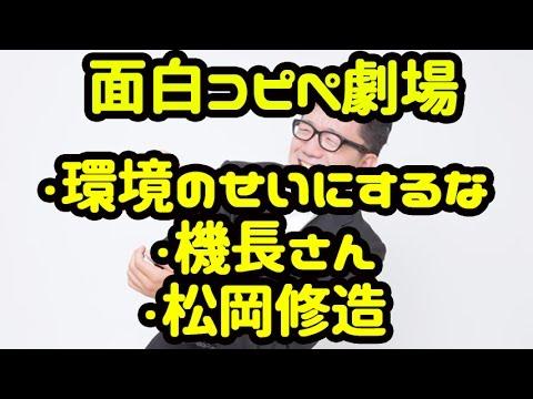 2ch 面白コピペ劇場 No10