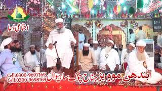 Maulana Saeed Ahmad Asad New Speech Full 2017