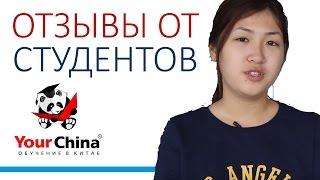Обучение в Китае - Аружан - отзыв