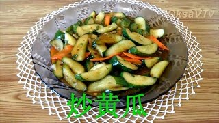 Жареные огурцы (炒黄瓜). Fried cucumbers. Chinese food.