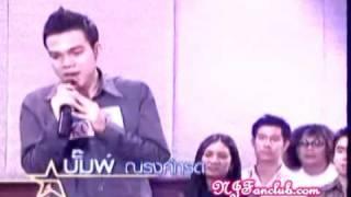 2nd audition ใจจะขาด บั๊มพ์ The Star1
