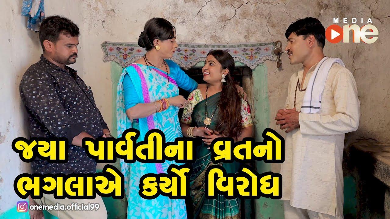 Jaya Parvatina Vrat no Bhaglaye Karyo Virodh |  Gujarati Comedy | One Media | 2020