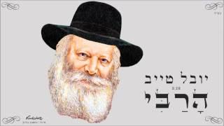 יובל טייב - הרבי | Youval Taieb - HaRabbi