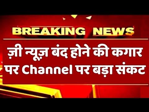 Zee News पर आया सबसे बड़ा संकट,चेयरमैन सुभाष चंद्रा ने लिखा खुला पत्र