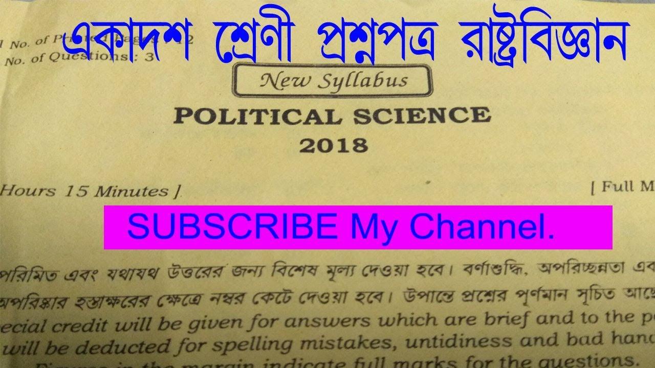 CLASS 11, POLITICAL SCIENCE QUESTION 2018// CLASS XI, POLITICAL SCIENCE  QUESTION PAPER 2018