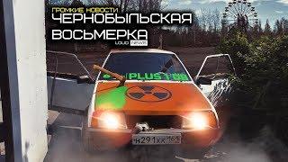 Чернобыльская Восьмерка. Громкие Новости @21