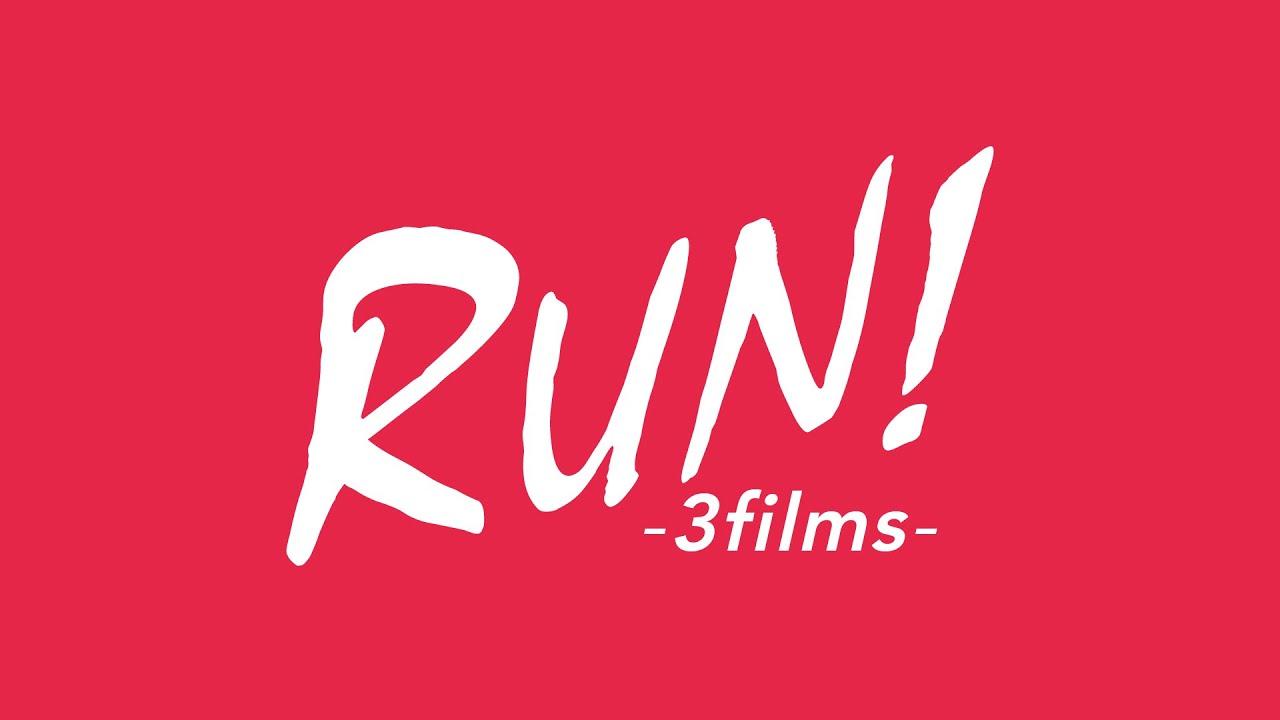 RUN! - 3films -予告編
