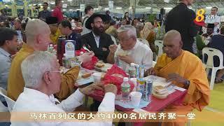 开斋节将近 本地多场聚餐活动 非回教徒共襄盛举