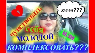 (1007)  В 49 МОЛОЖЕ, ЧЕМ в 34... ПАРАДОКС!!))  Америка. Natalya Quick
