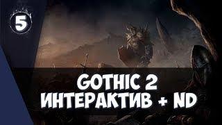 Gothic 2 No Deaths + Интерактив [Выживание] #5
