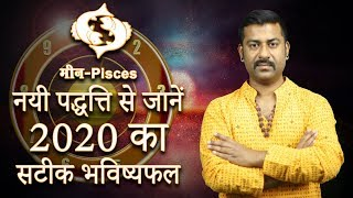 Rashifal Meen 2020| Pisces horoscope 2020|Zodiac Prediction for Meen Rashi | मीन  राशि 2020