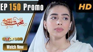 Pakistani Drama | Mohabbat Zindagi Hai - Episode 150 Promo | Express Entertainment Dramas | Madiha