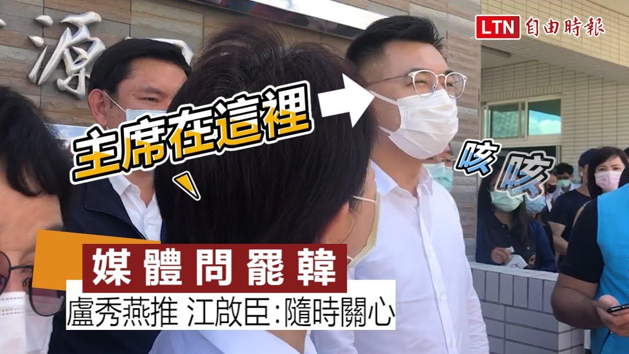 媒體問罷韓 盧秀燕推、江啟臣:隨時關心