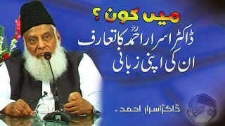 who am I ( میں کون؟ ) Dr israr Ahmed Late
