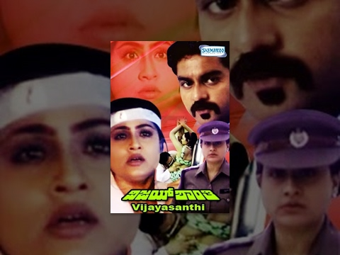 Kannada Movies Full | Vijayashanthi Kannada Movies Full | Kannada Movies | Vijayashanthi, Sijju