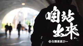 台灣基進 - 咱站出來 (2019)