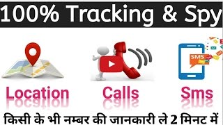 100 veryfied how to track cell phone location calls sms spy mobile