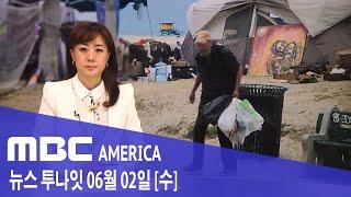 2021년 6월 2일(수) MBC AMERICA - LA 유명 관광지, 어쩌다 밤마다..
