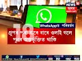 WhatsApp sets new rules