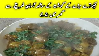 Chakotray Ghost  Beef Recipes  Chakotray Ghost Recipe in Urdu  Kitchen Tips and Tricks