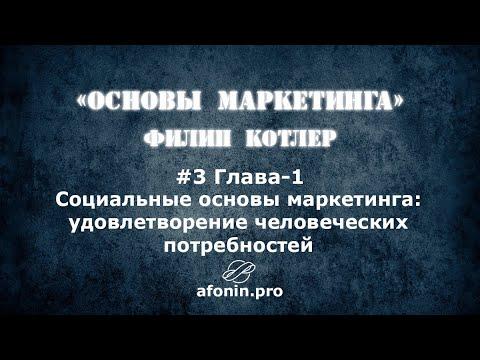 3 Основы маркетинга   1 Глава