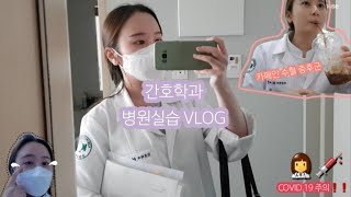 [VLOG]⚕️간호학과 3학년 골쥐의 첫 병원실습 이…