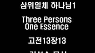 김성수 목사 삼위일체 하나님1 Three Persons One Essence 고전13장13