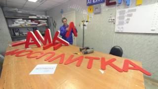 Процесс изготовления и монтажа наружной и внутренней рекламы(Видео всех этапов производства объемных световых и накладных букв для компании Мосплитка в городе Астана...., 2017-02-23T20:42:08.000Z)