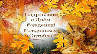 С Днём Рождения! Октябрь