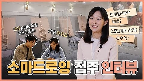 [SOMA]드로잉카페 창업! 최은경 점주 인터뷰 | 소마드로잉카페