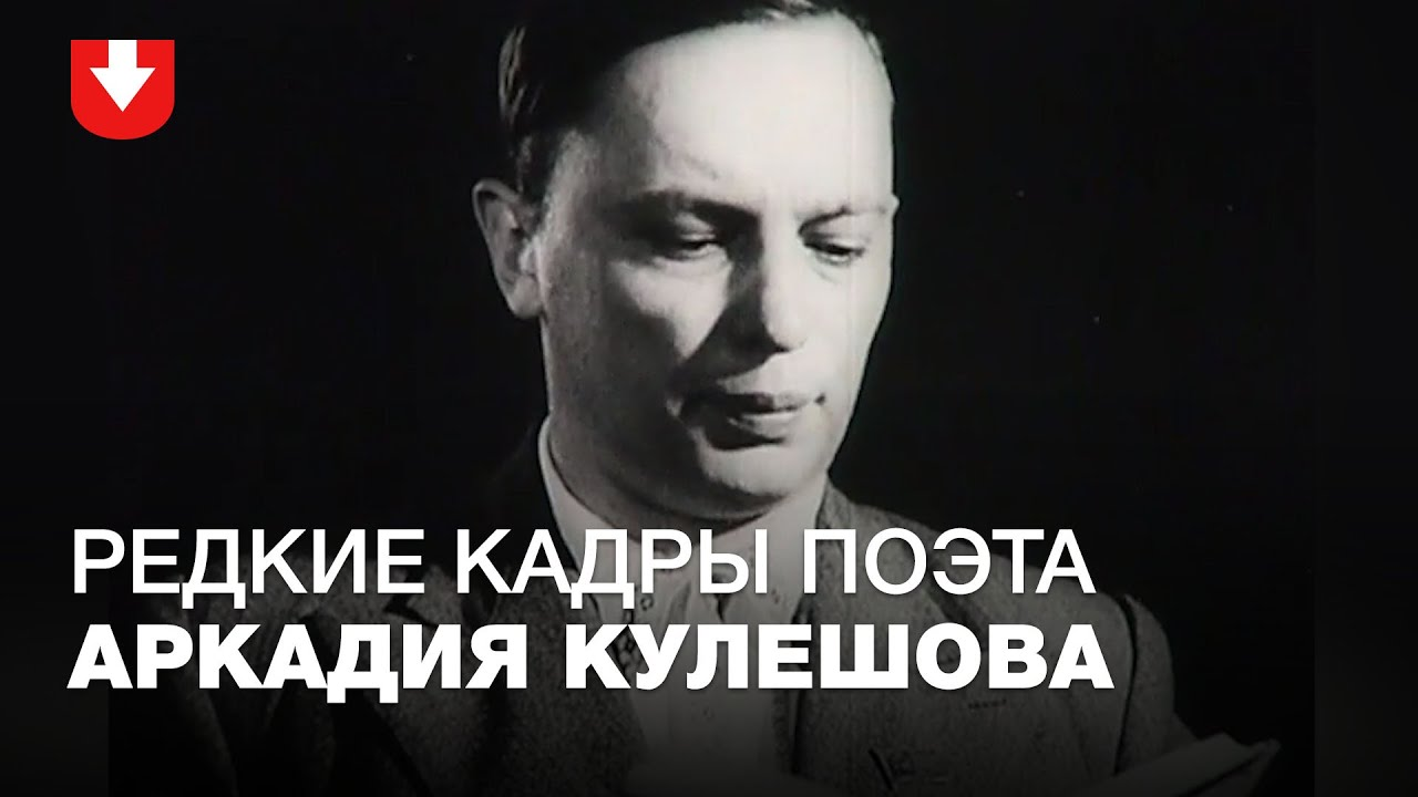 Народному поэту Беларуси Аркадию Кулешову — 105 лет