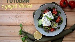 Готовим греческий салат (простой, быстрый рецепт)