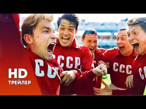 СТРЕЛЬЦОВ (2020) ВТОРОЙ ТРЕЙЛЕР НА РУССКОМ