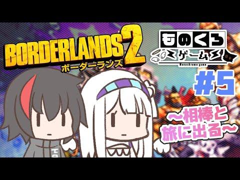 🤍【Borderlands2】ビジネスフレンズではない#ものくろげーむ【白百合リリィ/ViViD所属】