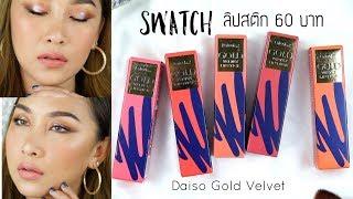 Swatch | Daiso Gold Velvet ลิปสติกราคา 60 บาท รอดมั้ย?
