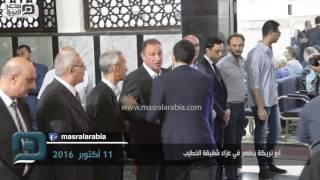مصر العربية | أبو تريكة يظهر في عزاء شقيقة الخطيب