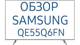 Телевизор Samsung QE55Q6FNAU (QE55Q6FNAUXRU, QE55Q6FNA, QE55Q6FN, QE55Q6F, QE55Q6FNAUXUA, Q6F, Q6FN)