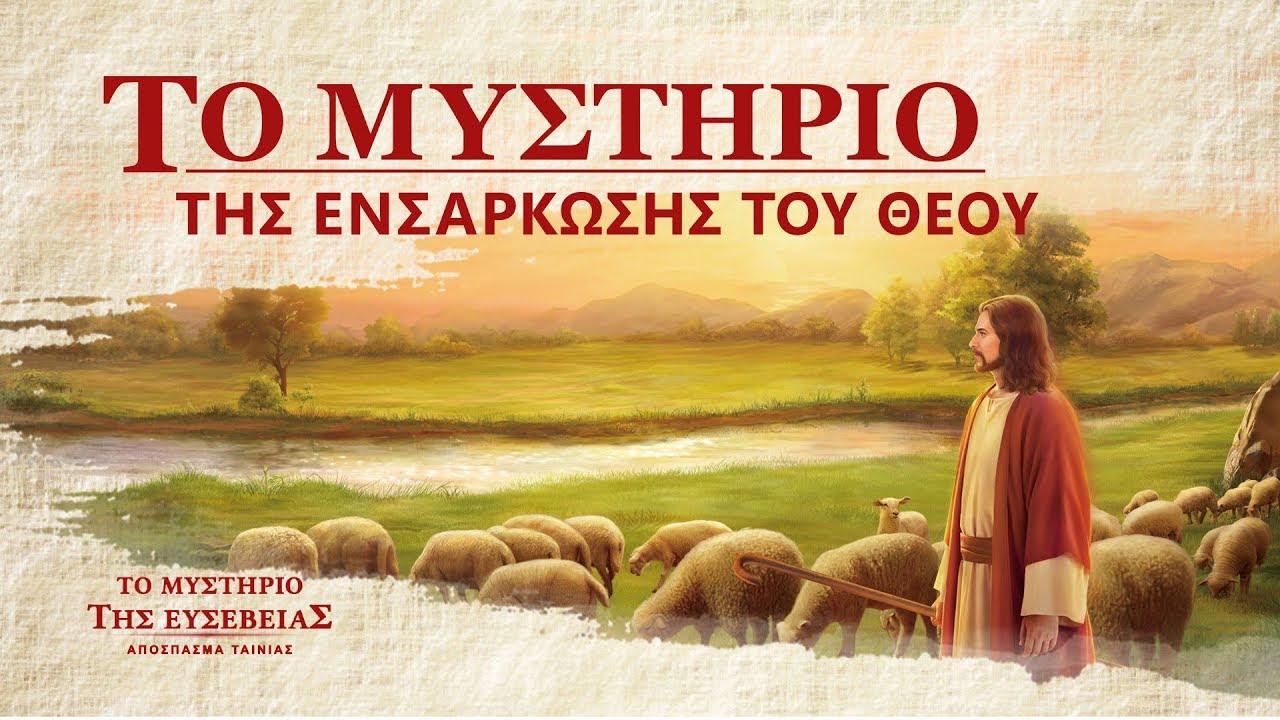 Αποσπάσματα ταινιών «Το μυστήριο της ευσέβειας» (3) - Το μυστήριο της ενσάρκωσης του Θεού