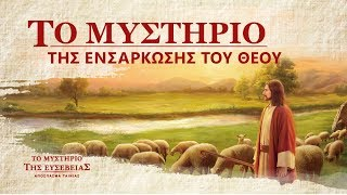 Το μυστήριο της ενσάρκωσης του Θεού