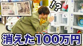 遊園地のどこかに相方の100万円を隠しました。