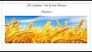"""""""По жътва"""" от Елин Пелин Анализ"""