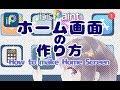【ibisPaint】How to make Home Screen