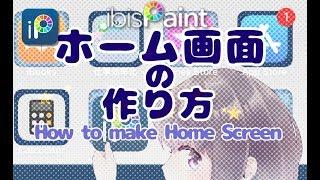 How to make Home Screen:ホーム画面の作り方 thumbnail