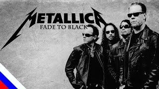 METALLICA - Fade to Black (перевод)[на русском языке] FATALIA