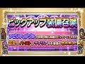 【FFRK】アビリティダブルピックアップ装備召喚