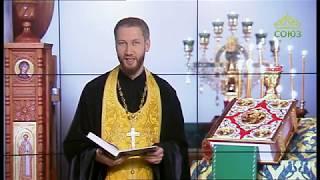 Читаем Евангелие вместе с Церковью. 15.09.2019