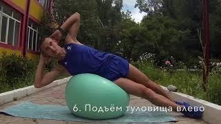 Упражнения с Fit Ball
