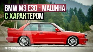 BMW M3 E30 - Драйверские опыты Давида Чирони