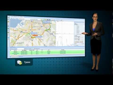 Контроль движения транспорта ГЛОНАСС GPS (2 серия)